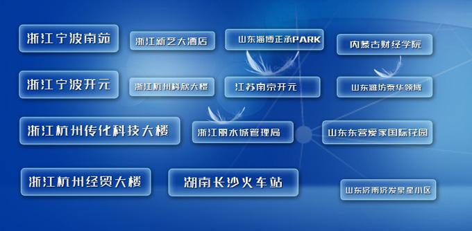 杭州平治科技案例
